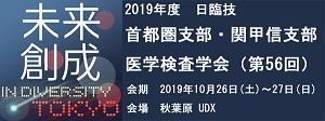 2019年度日臨技首都圏支部・関甲信支部医学検査学会