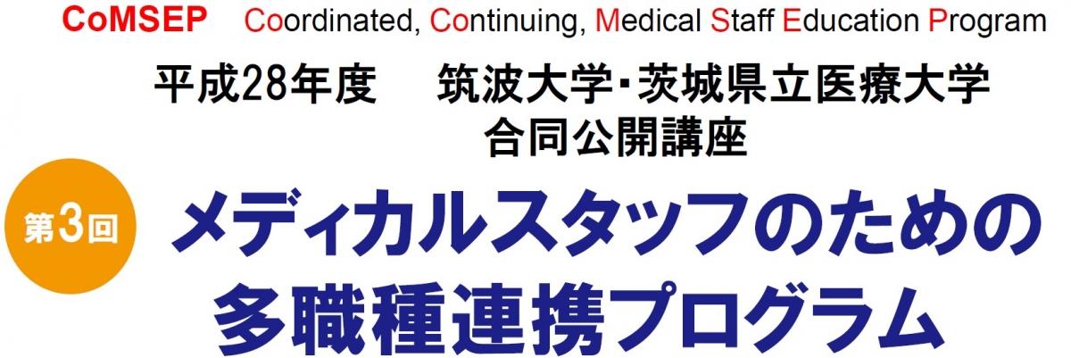平成28年度 筑波大学・茨城県立医療大学合同公開講座