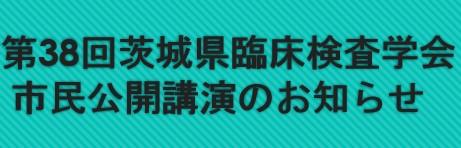 第38回茨城県臨床検査学会(2)