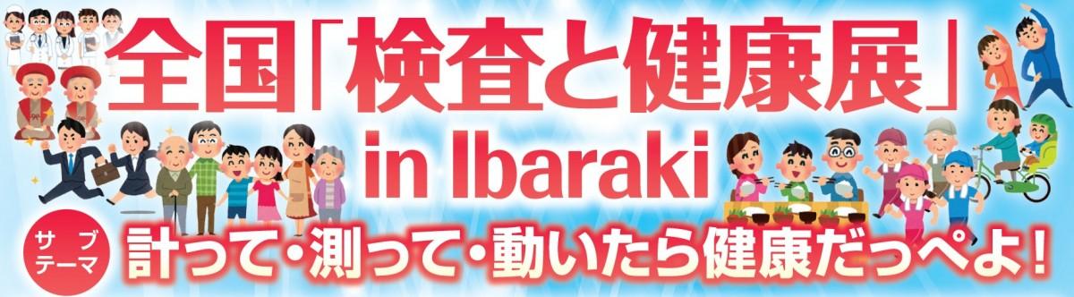 全国検査と健康展 in Ibaraki