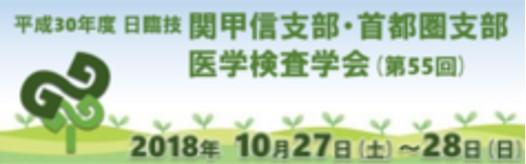 平成30年度日臨技関甲信支部・首都圏支部医学検査学会(第55回)