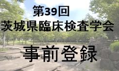 第39回茨城県臨床検査学会事前登録