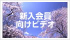 日本臨床検査技師会新人会員向けビデオ