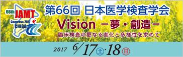 第66回日本医学検査学会